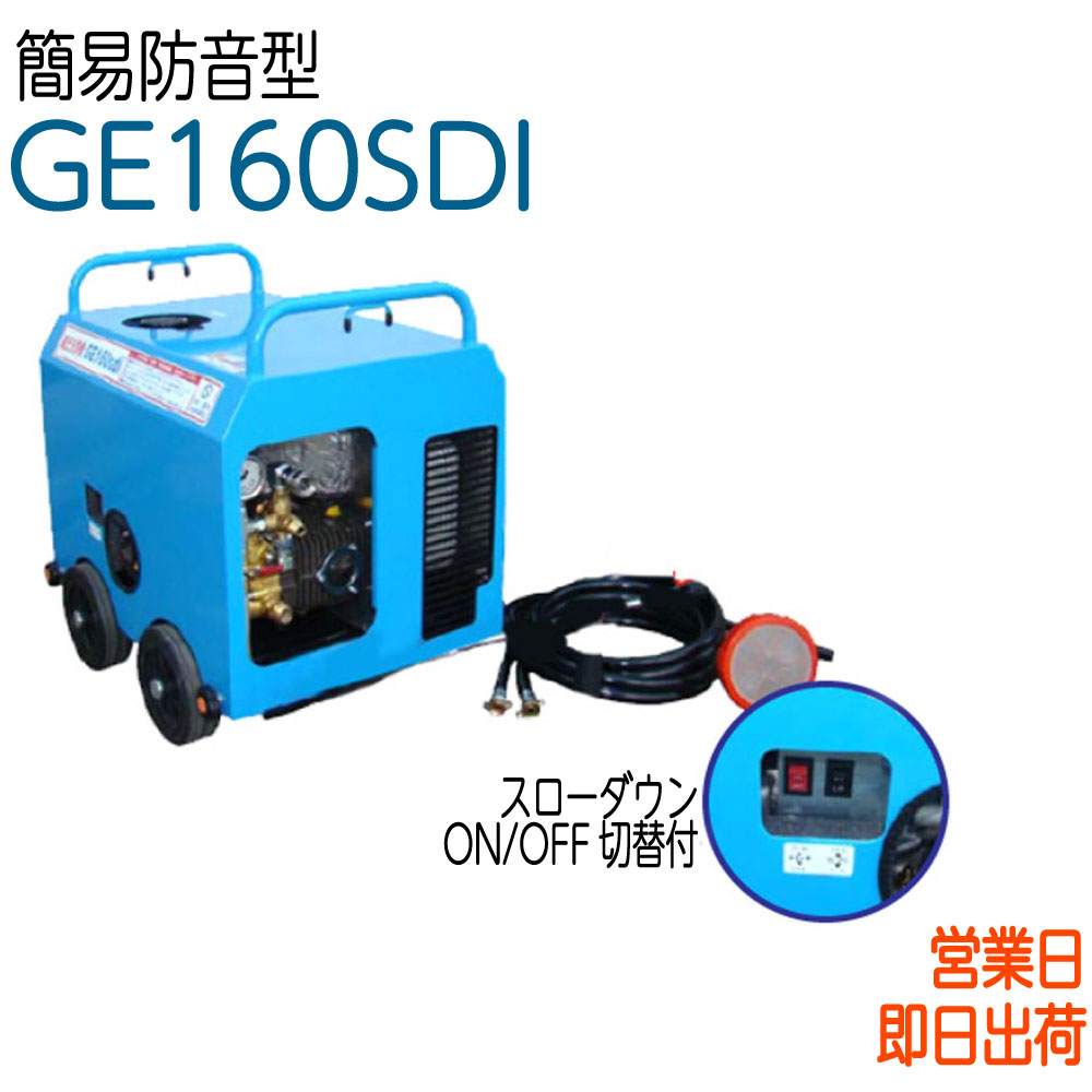 フルテック GE160SDI【簡易防音】