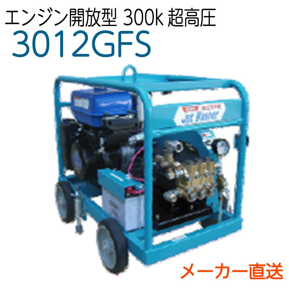フルテック 3012GFS
