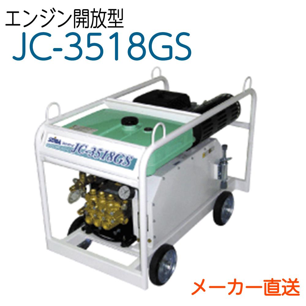 精和産業 JC-3518GS 標準セット