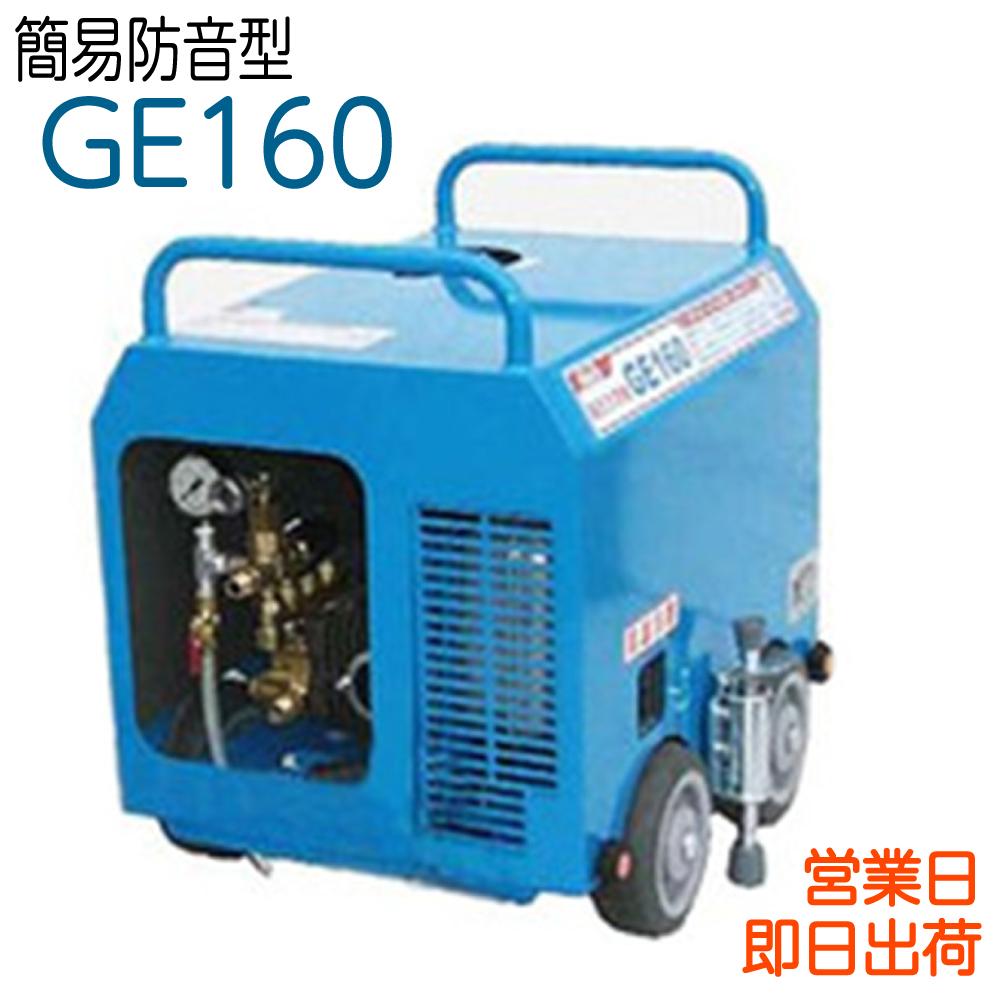 GE160 フルテック 簡易防音型