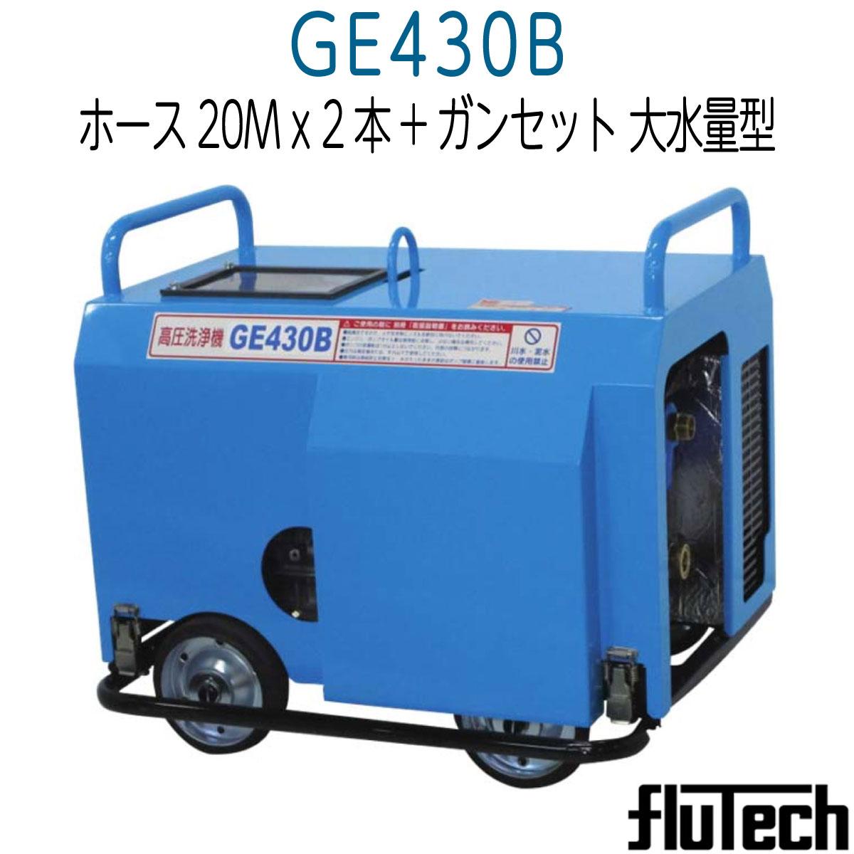 GE430K フルテック簡易防音型