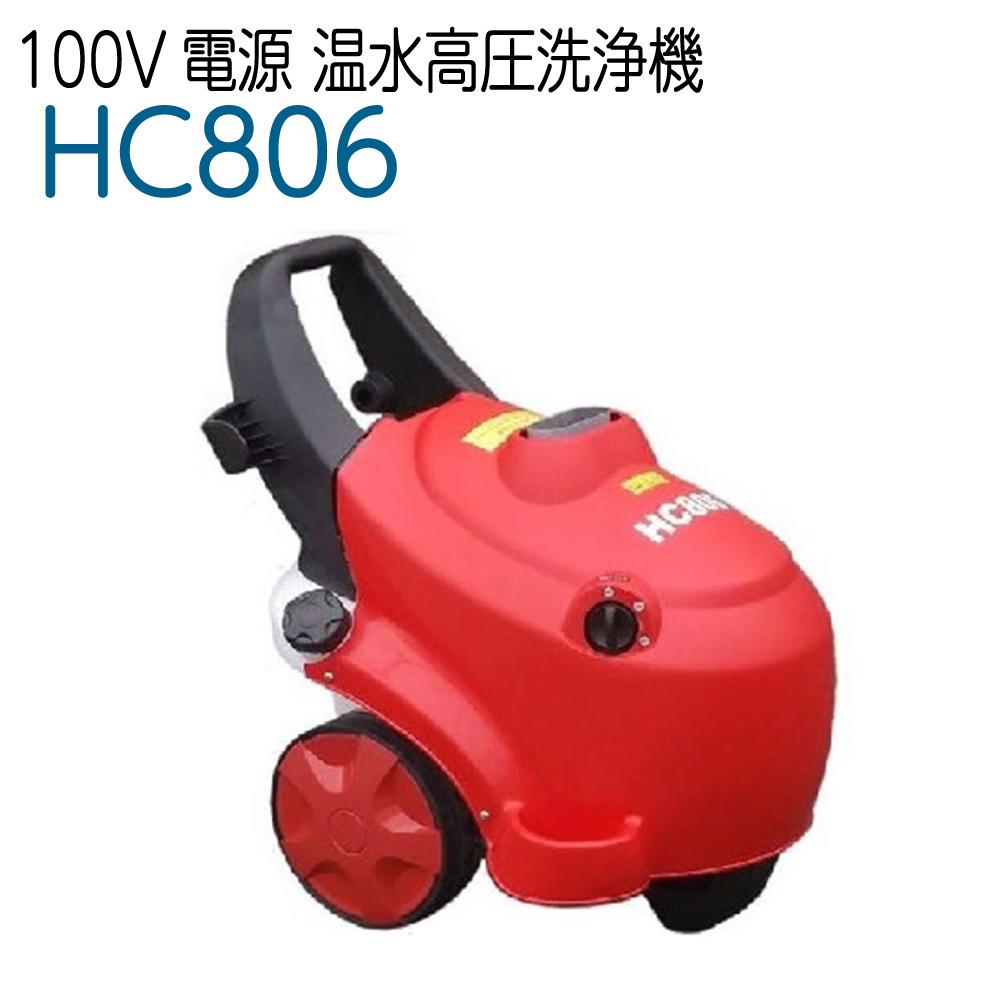 100V電源 温水高圧洗浄機 フルテックHC806