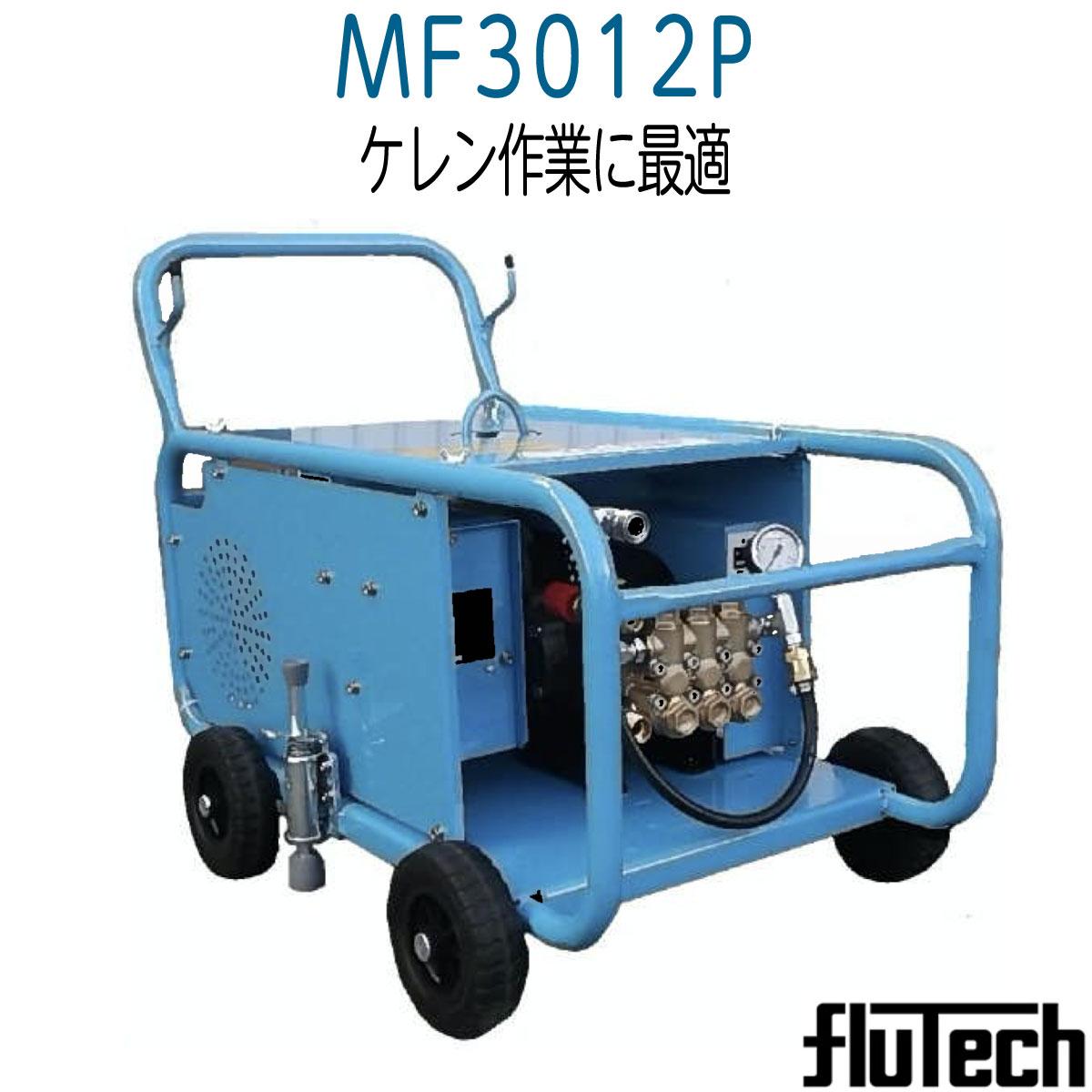 フルテック 期間限定 MF3012P セット品《メーカー直送品》 訳あり品送料無料 モーター式高圧洗浄機