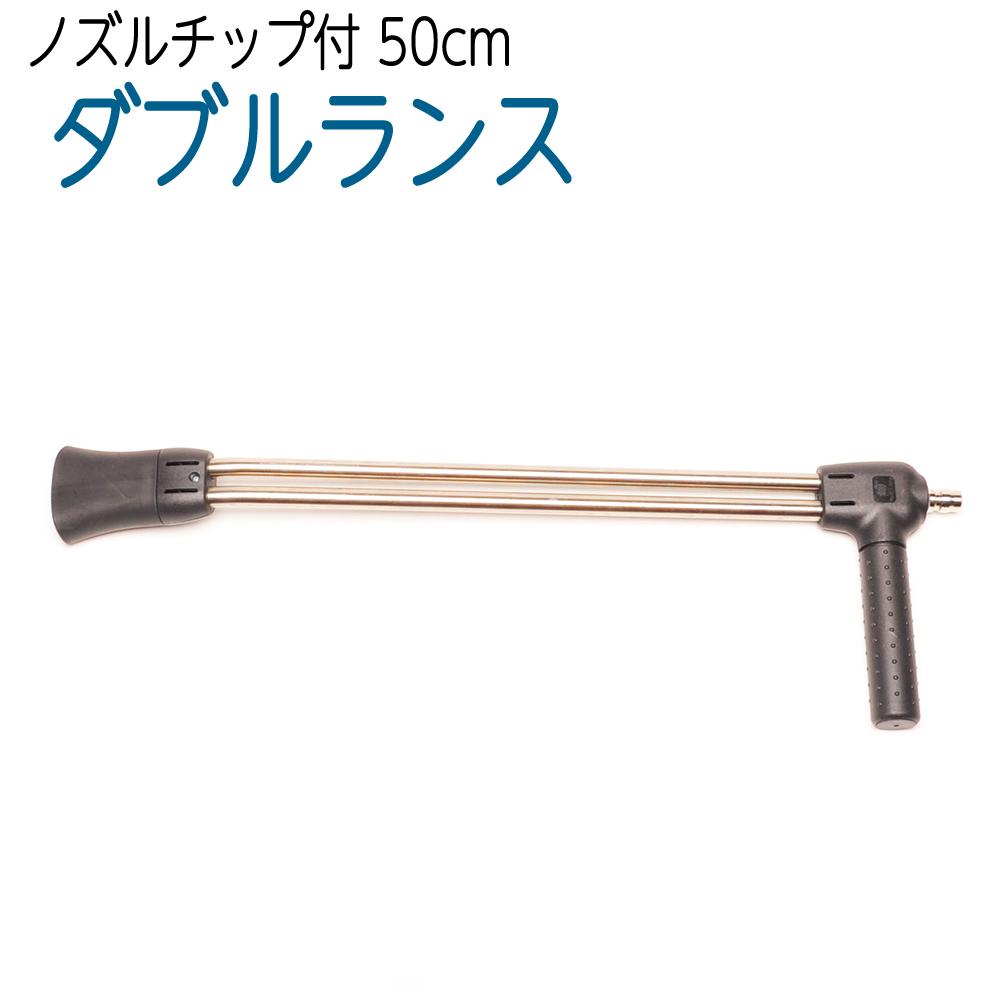 ダブルランス 50cm 蔵王産業・精和産業・フルテック・セイワ他対応 高圧洗浄機
