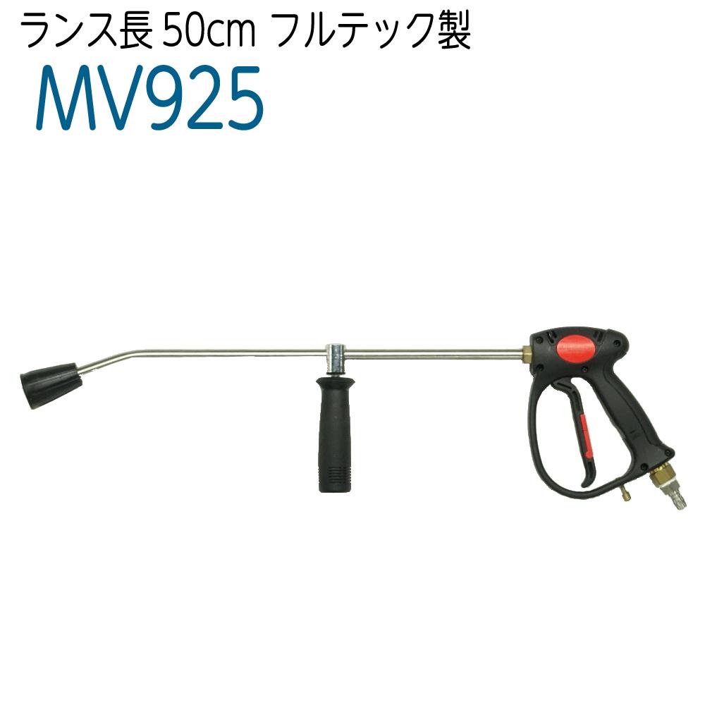 新型・プロ用ランス一体式ガン ランス長50cm (フルテック社製) MV925