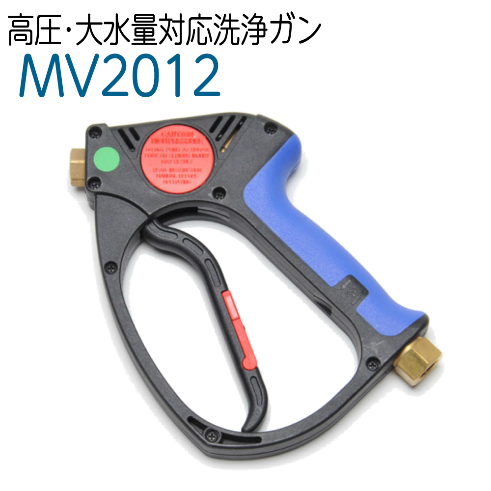 MV2012 高圧・大水量対応洗浄ガン