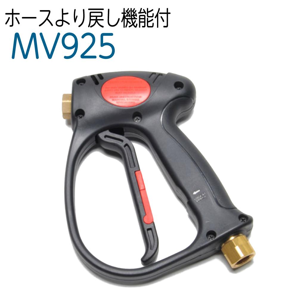 プロ用 ホースより戻し機能付き洗浄ガンMV925-SW