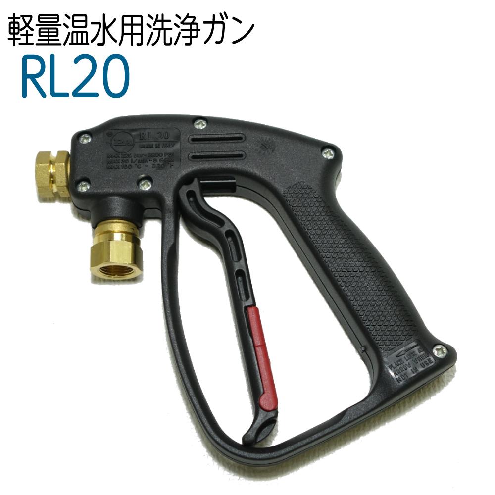 RL20 軽量タイプ温水洗浄ガン