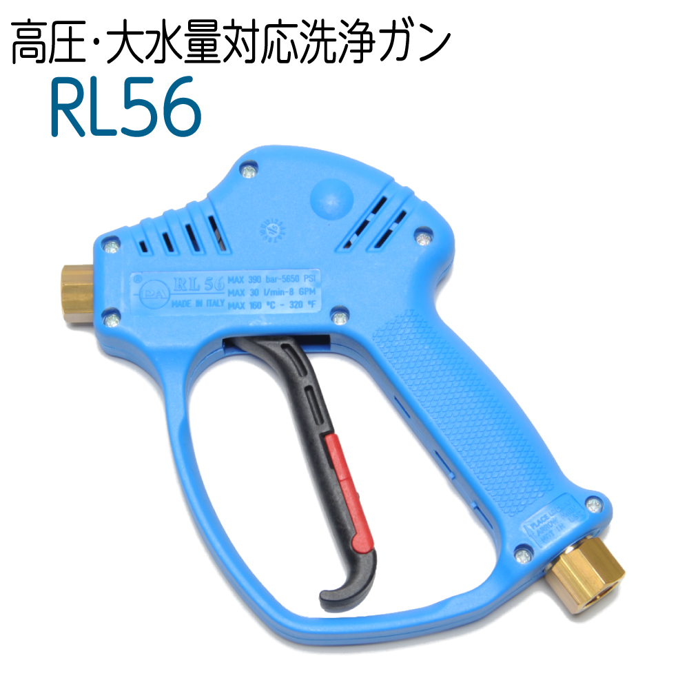 RL56 高圧・大水量対応洗浄ガン