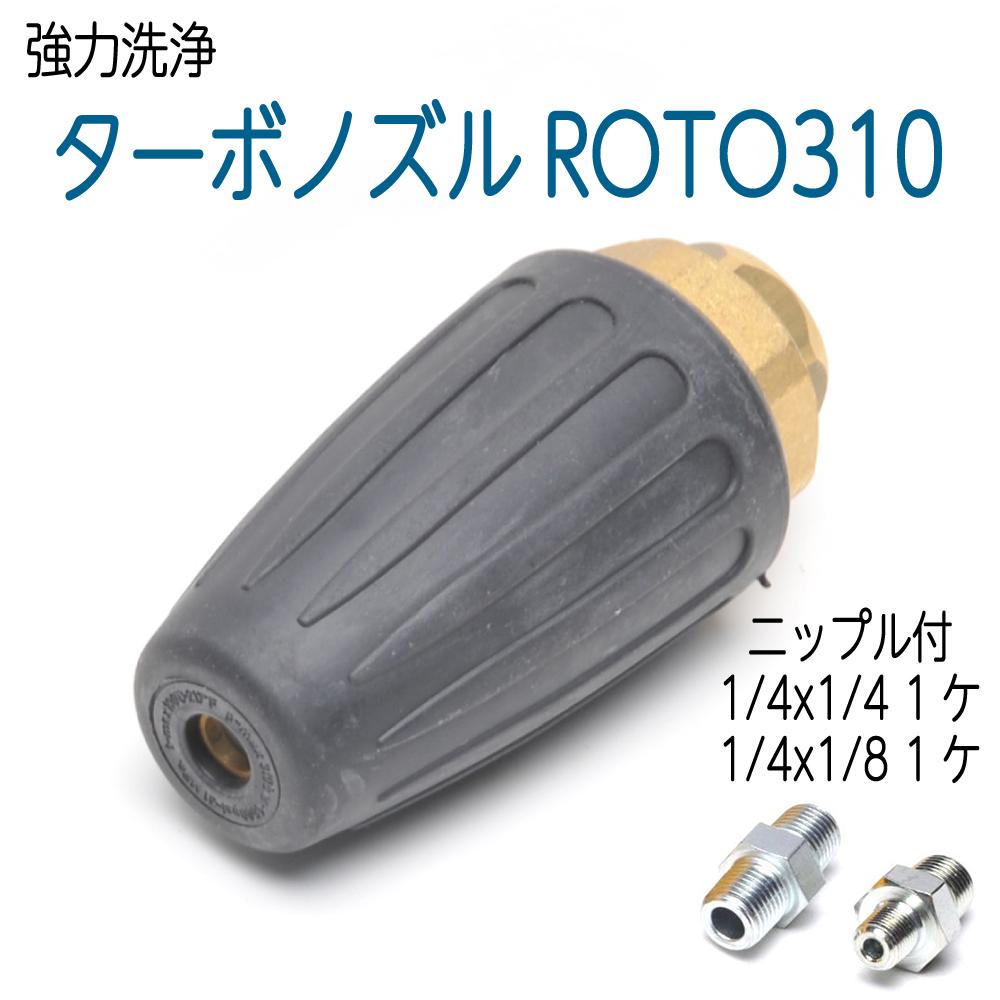 【320K】ROTOJET310 ターボノズル