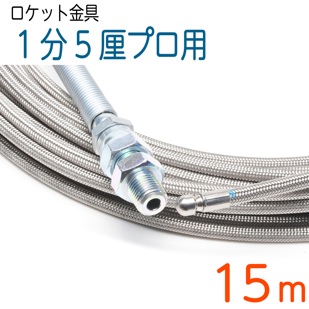 【ロケットノズル】120k 4.8(1.5分)×15M ステンレスワイヤーブレード SUS W/B