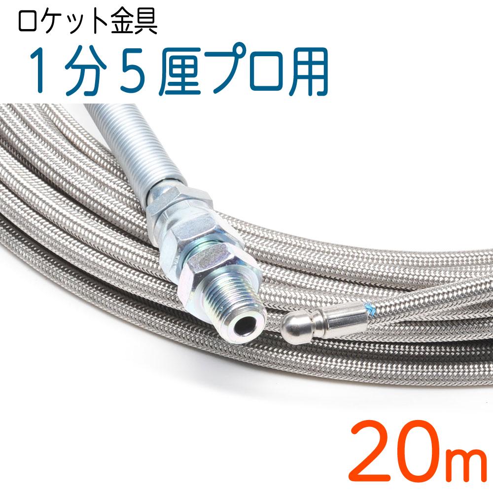 【ロケットノズル】120k 4.8(1.5分)×20M ステンレスワイヤーブレード SUS W/B