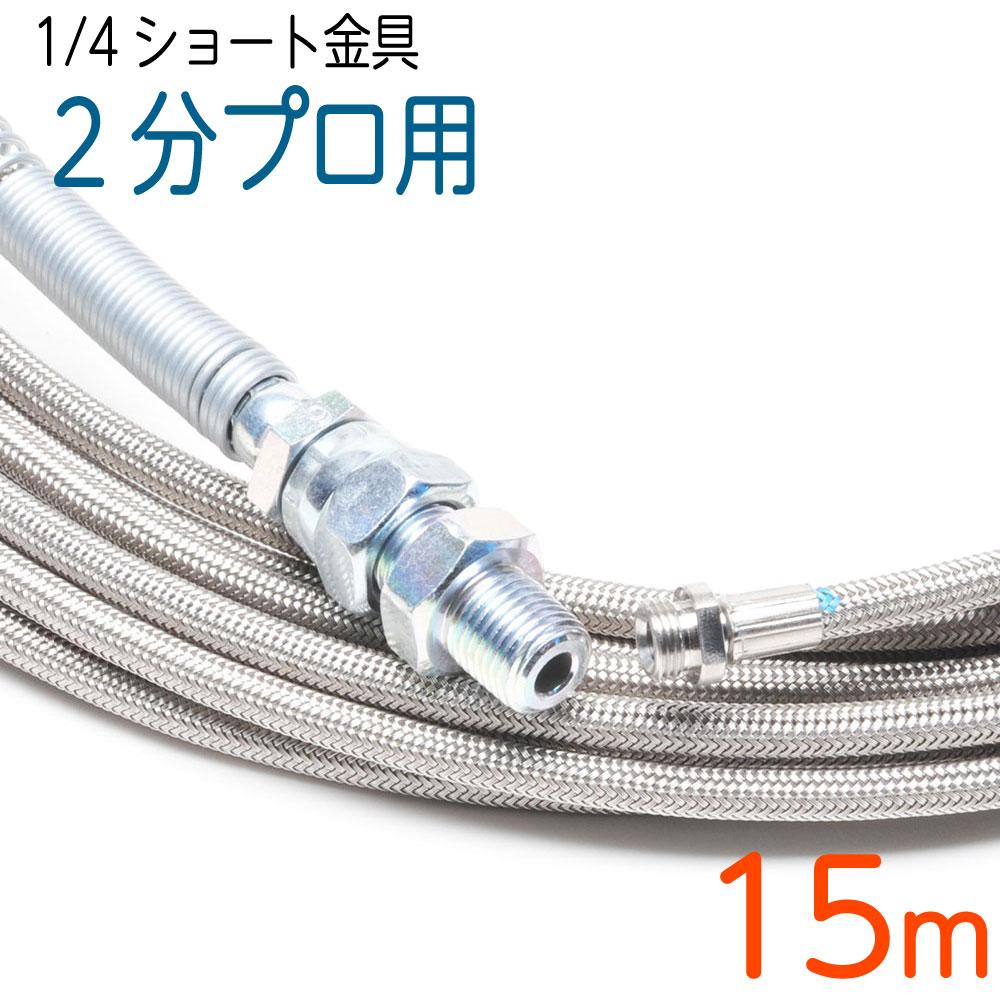 【1/4ショート金具】洗管ホース 6.4(2分)×15M ステンレスワイヤーブレード SUS W/B