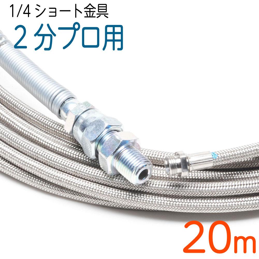 【1/4ショート金具】洗管ホース 6.4(2分)×20M ステンレスワイヤーブレード SUS W/B