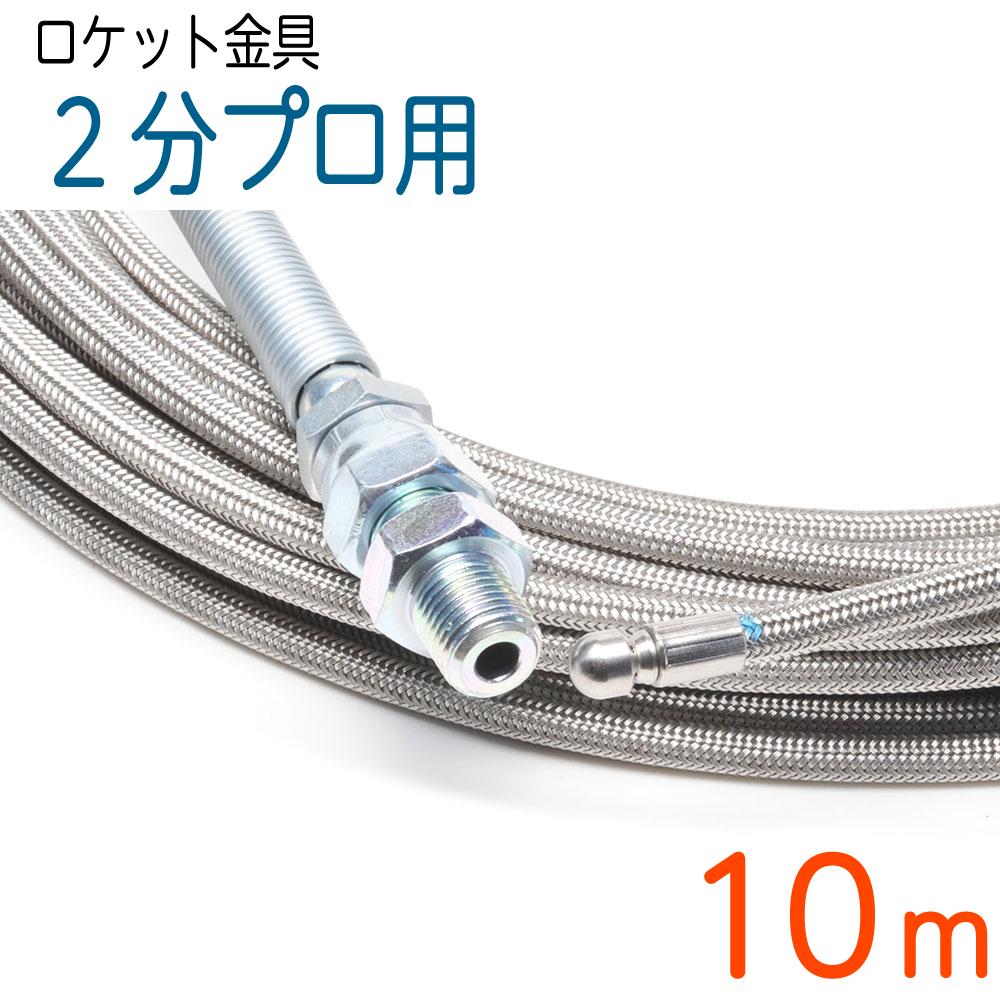 【ロケットノズル】洗管ホース 6.4(2分)×10M ステンレスワイヤーブレード SUS W/B