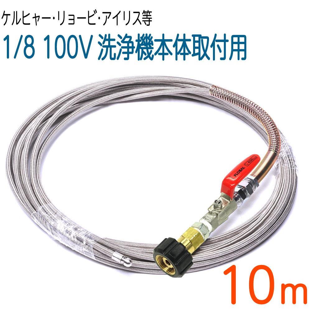 【10M】ケルヒャーHDシリーズ互換 プロ仕様洗管ホース SUS W/B ロケットノズル付き パイプクリーニングホース