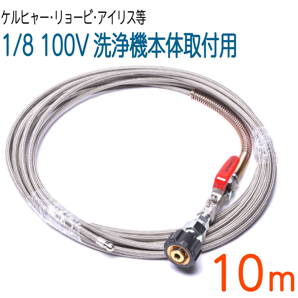 【10M】ケルヒャーKシリーズねじ込みタイプ互換 プロ仕様洗管ホース SUS W/B ロケットノズル付き パイプクリーニングホース