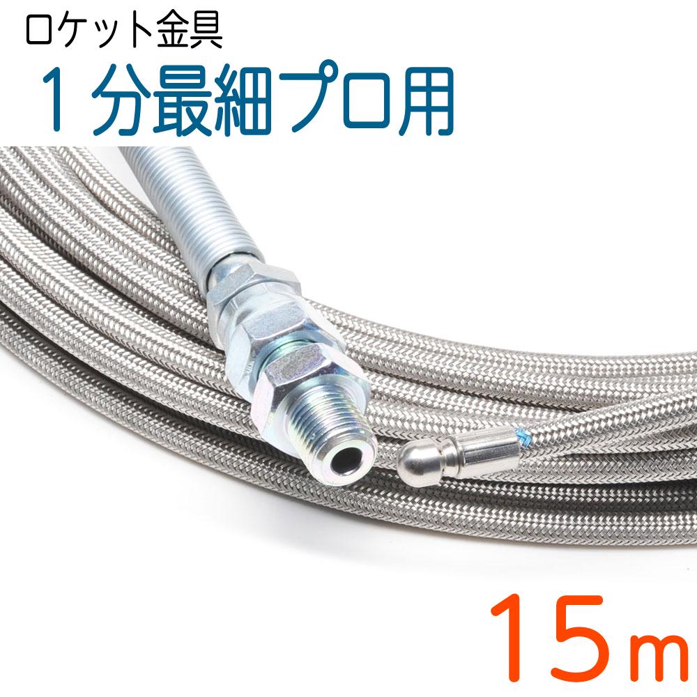 【ロケットノズル】洗管ホース 3.6(1分)×15M ステンレスワイヤーブレード SUS W/B