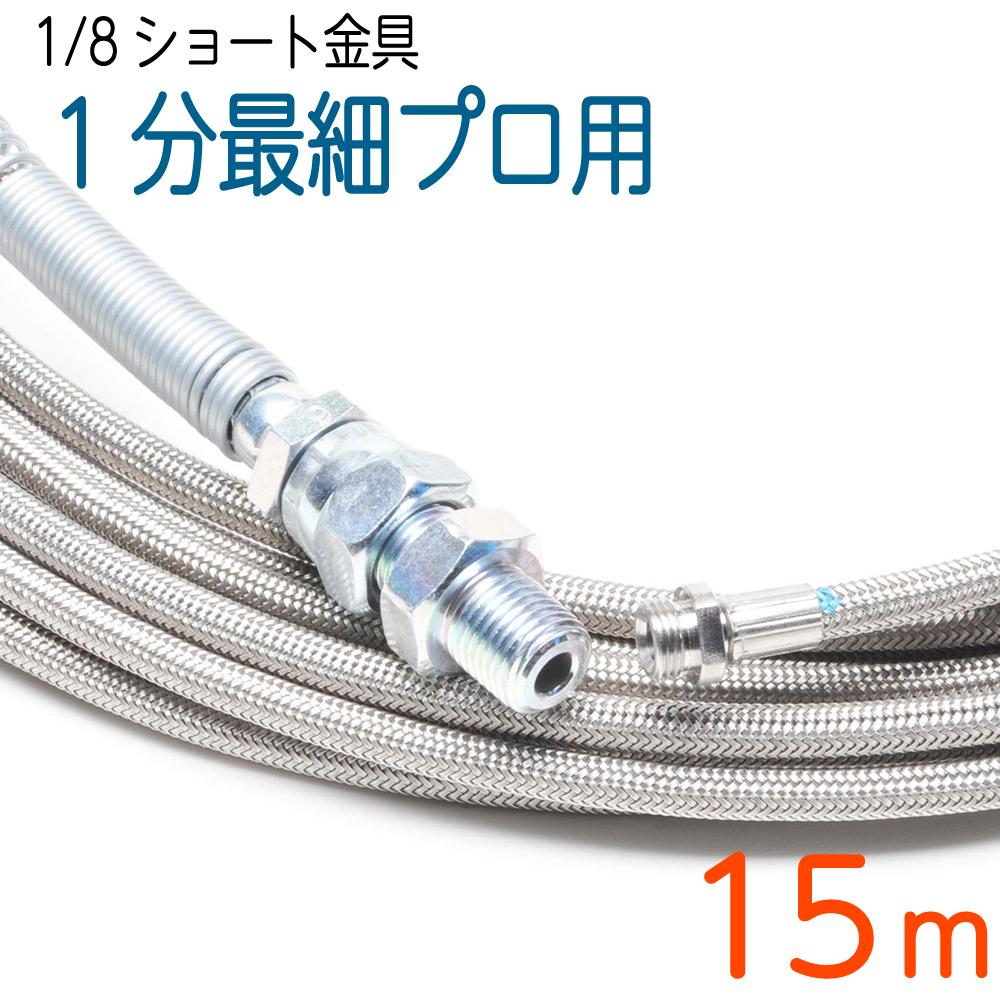 ショート金具 洗管ホース 3.6 1分 ×15M 品質保証 B ステンレスワイヤーブレード SUS 日時指定 W