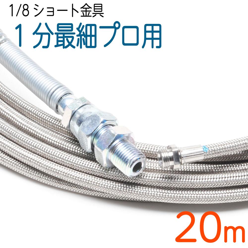 【ショート金具】洗管ホース 3.6(1分)×20M ステンレスワイヤーブレード SUS W/B