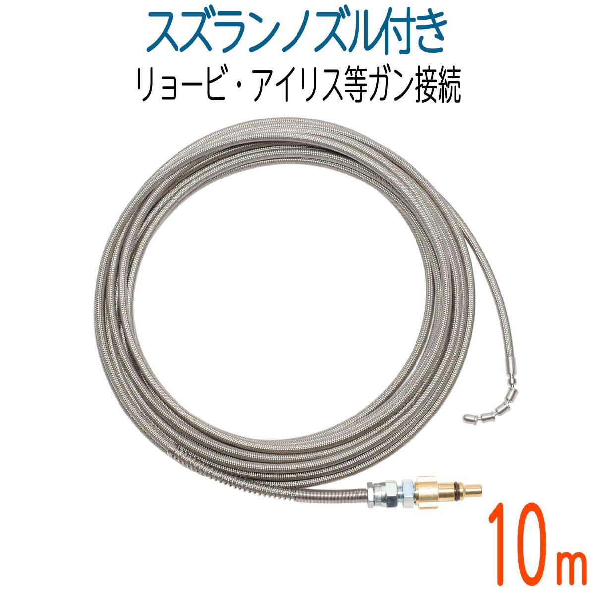 10M スズランノズル付き 高品質新品 リョービ ガン接続タイプ アイリス対応 専門店 プロ仕様洗管ホース