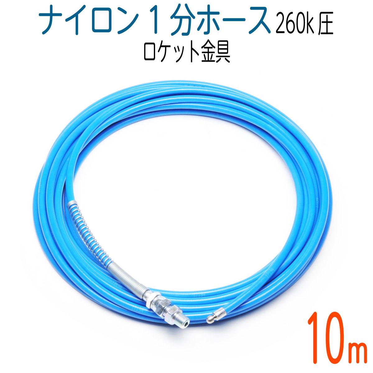 【ロケット金具】ナイロン洗管ホース 3.6(1分)×【10M】