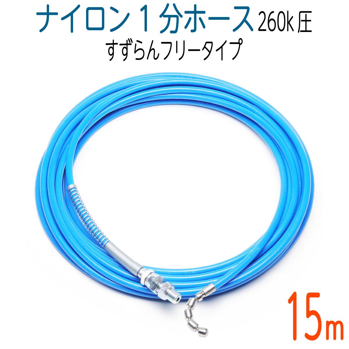すずらんフリータイプ ナイロン洗管ホース 3.6 評価 1分 即出荷 × 15M