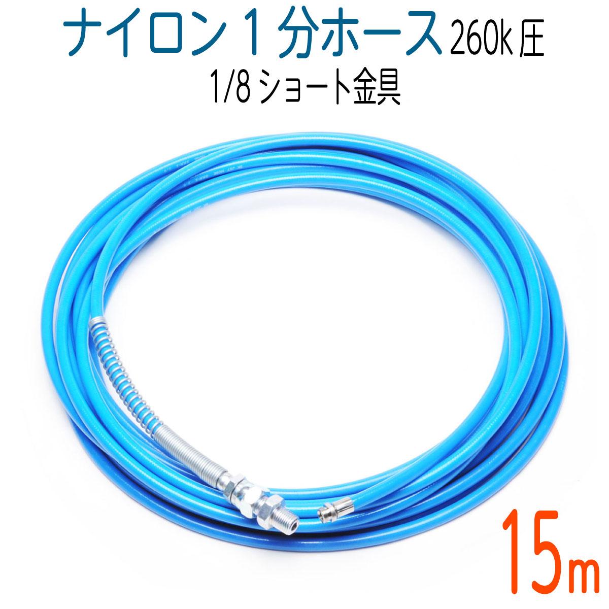 ショート金具 初回限定 ナイロン洗管ホース 3.6 1分 ☆送料無料☆ 当日発送可能 15M ×