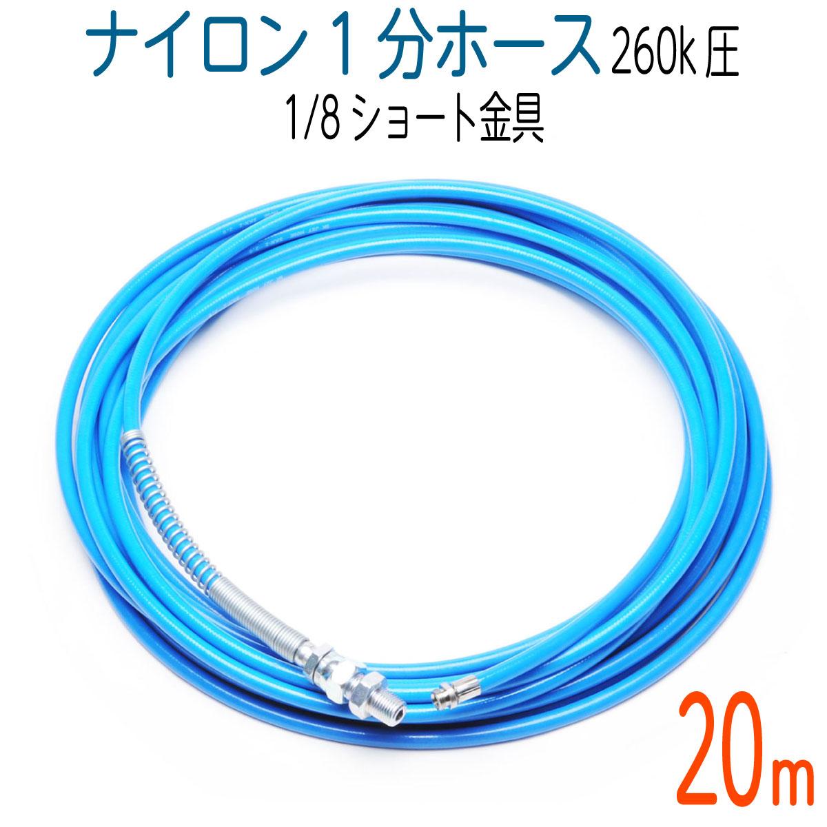 【ショート金具】ナイロン洗管ホース 3.6(1分)×【20M】