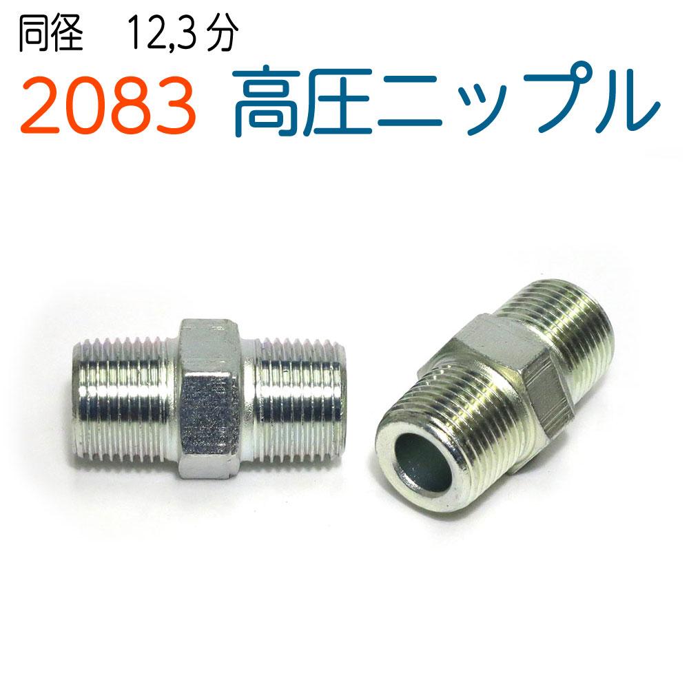 同径ニップル 1分 2分 セール特別価格 鉄 ◆高品質 3分 1個