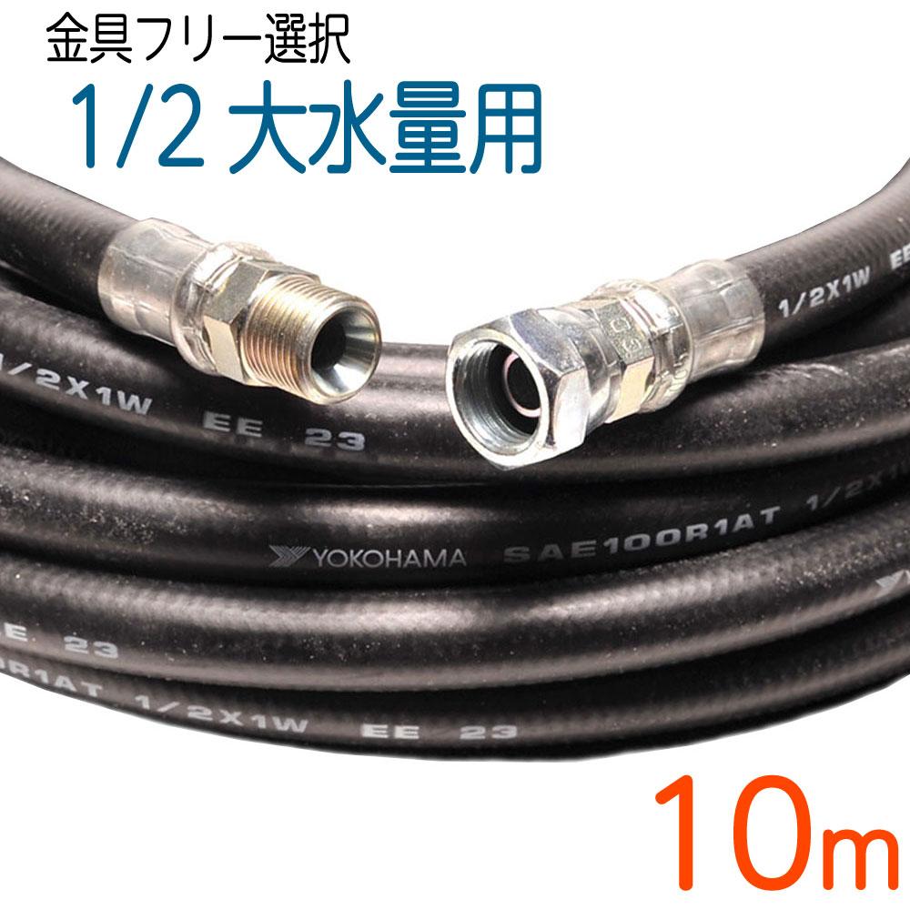 【10M】 1/2サイズ 140k 連結金具付 高圧洗浄機ホース