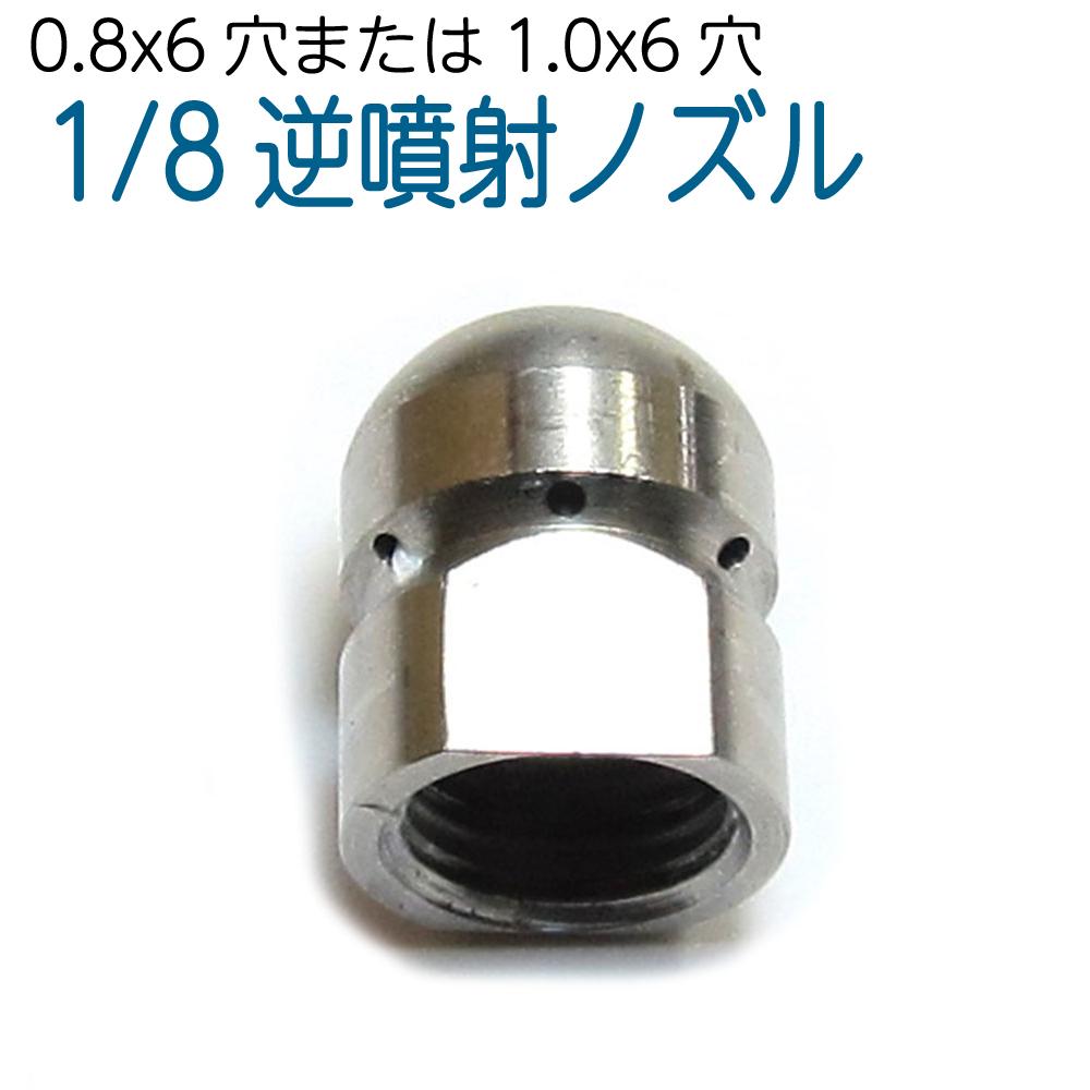 1/8サイズ 0.8mm or 1.0mm×6穴 洗管用逆噴射ノズル(どんぐり)