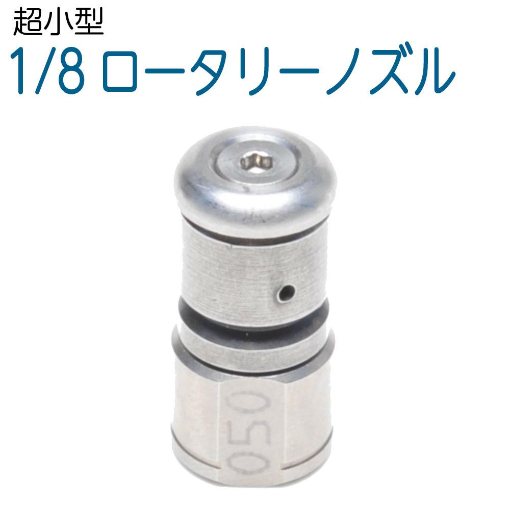 1/8サイズ コンパクトロータリー逆噴射ノズル(回転横噴射付)