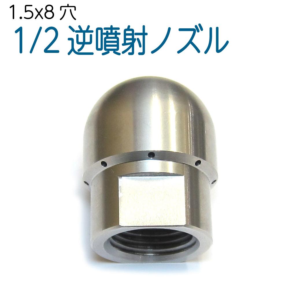 1/2サイズ 4分洗管用トップノズル  (ドングリ・逆噴射ノズル)