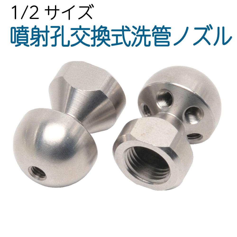 ステンレス製 オリフィス式洗管用逆噴射ノズル 本体1/2(4分)1個