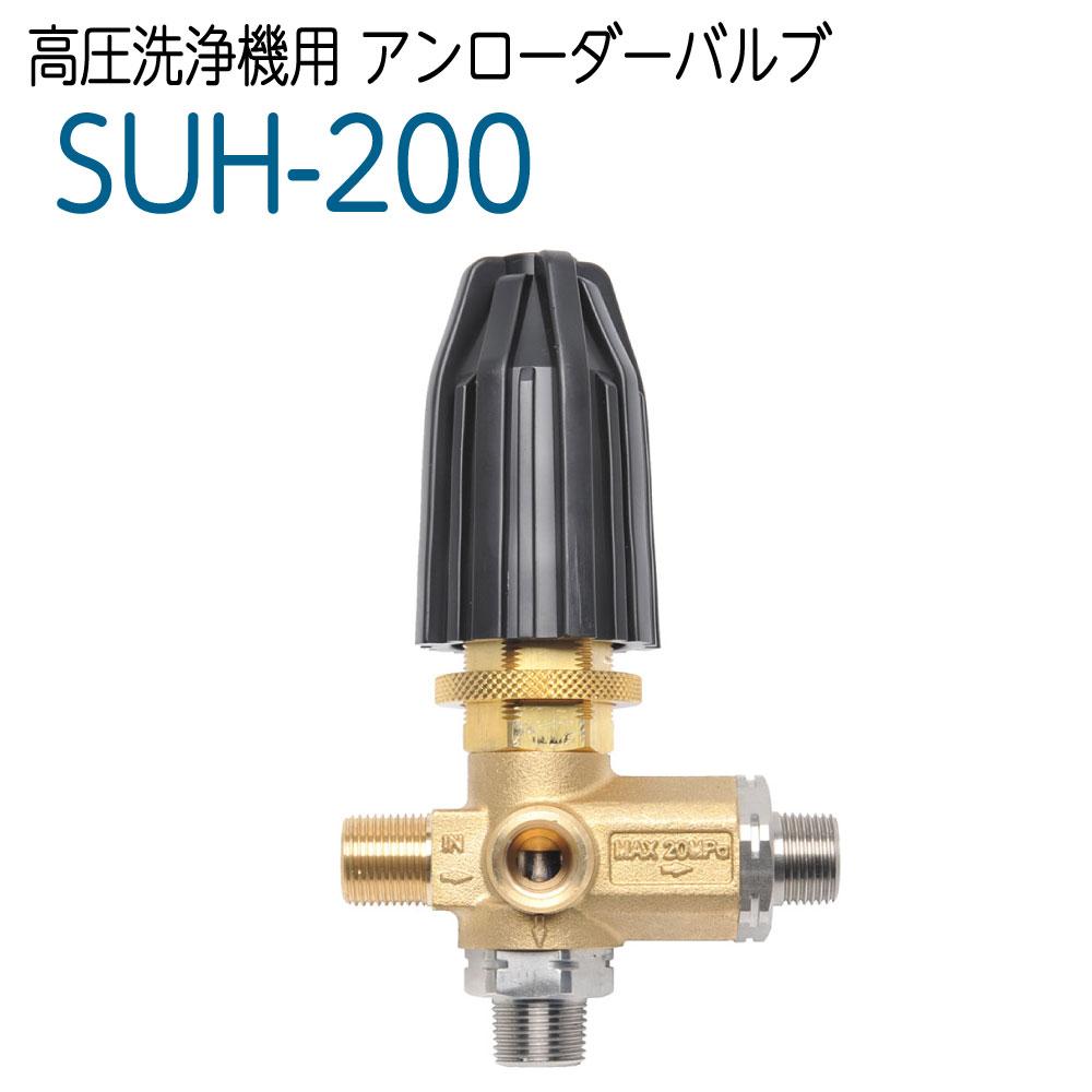 SUH-200 高圧洗浄機用アンローダーバルブ