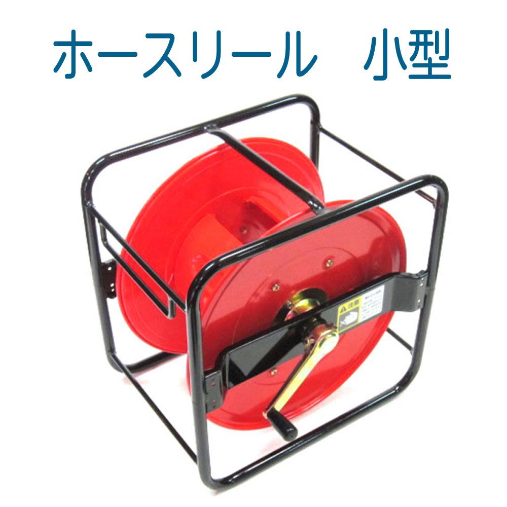 【小型】高圧洗浄用ホースリール本体2M繋ぎホース+スイベル付
