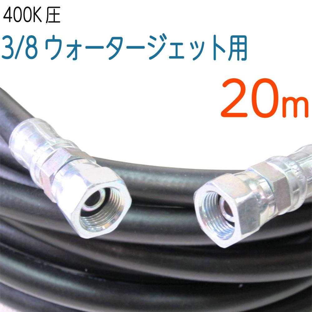 【20M】鉄金具 耐圧400K 3/8(3分)ウォータージェットホース
