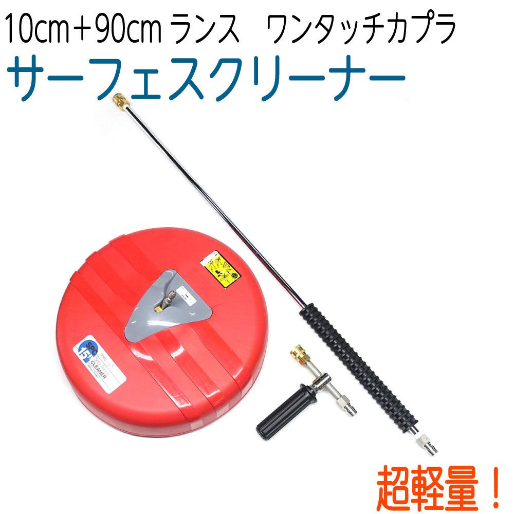 超軽量サーフェスクリーナー【C3ランス(10cm+90cm)セット】