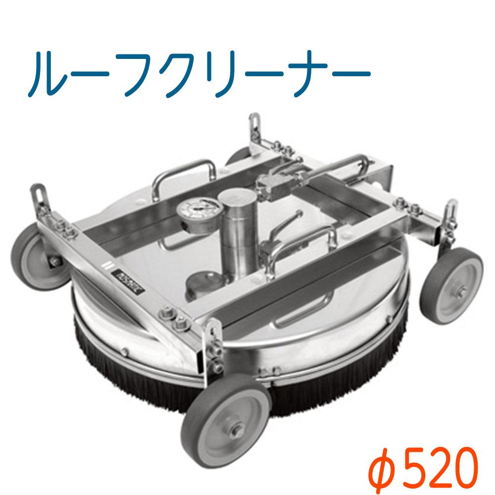ルーフクリーナー520 モスマティック社