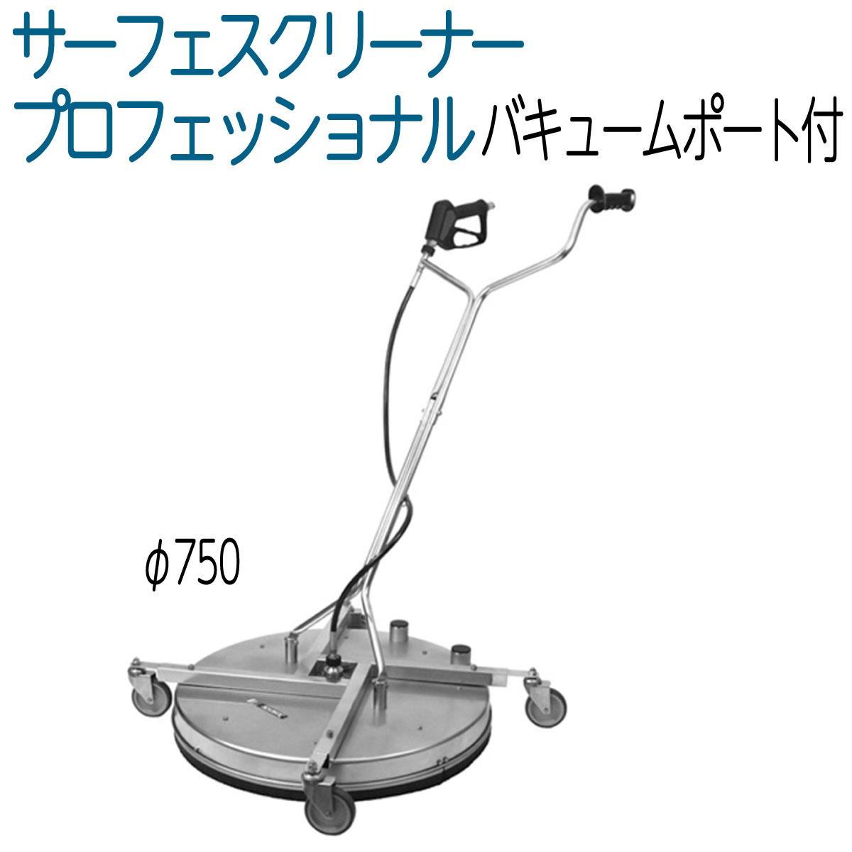 プロフェッショナル750 モスマティック社