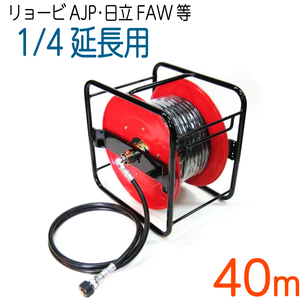 【40M リール巻き】 リョービAJPシリーズ互換 延長用 高圧洗浄機ホース