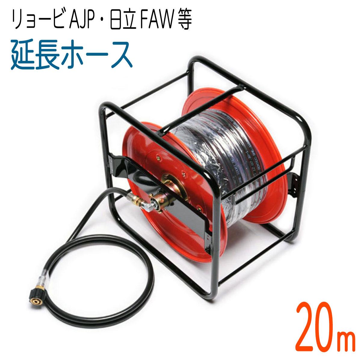 【20Mリール巻き】 リョービAJPシリーズ互換 延長用 高圧洗浄機ホース コンパクトホース