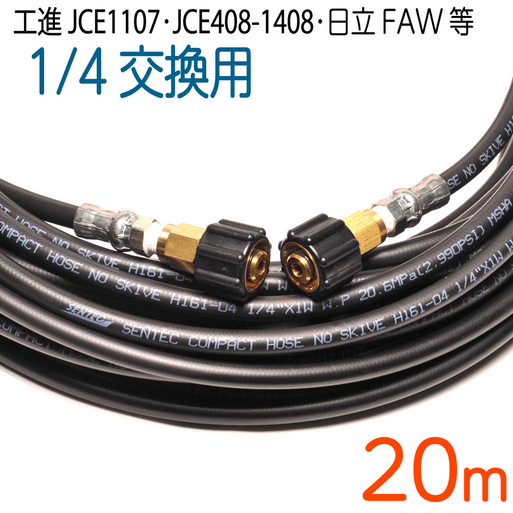 【20M】工進 JCE1107・JCE-1408・日立工機FAWシリーズ 対応 交換ホース