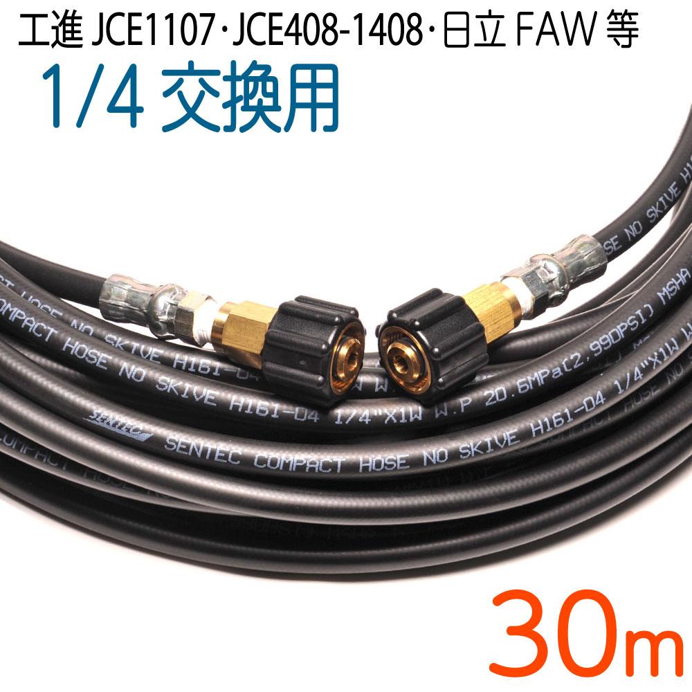 【30M】工進 JCE1107・JCE-1408・日立工機FAWシリーズ 対応 交換ホース