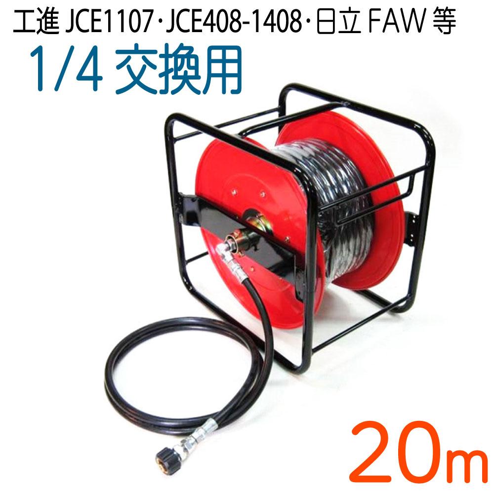 【20M リール巻き】工進 JCE1107・JCE-1408・日立工機FAWシリーズ 対応 交換ホース
