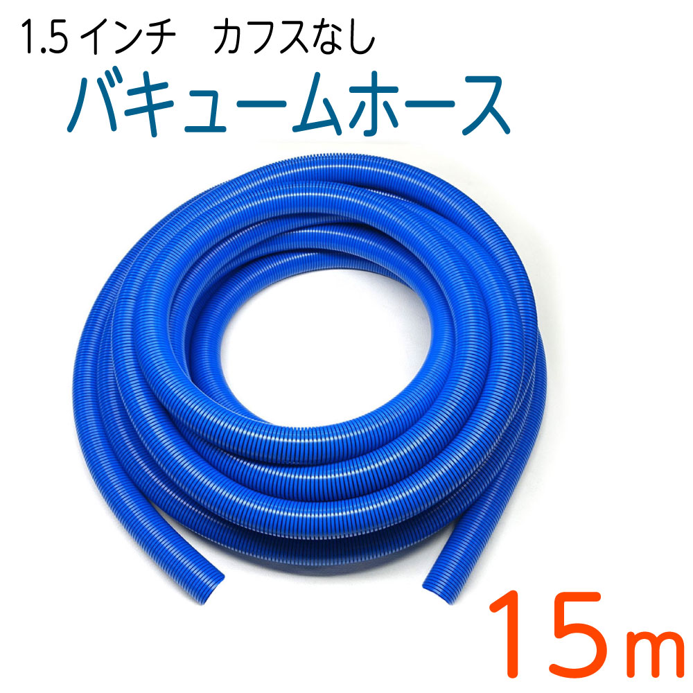 【15m】バキュームホース(38mm・1.5インチ)カフス無