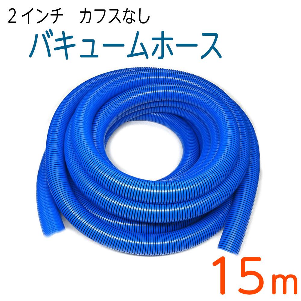【15m】バキュームホース(50mm・2インチ)カフス無