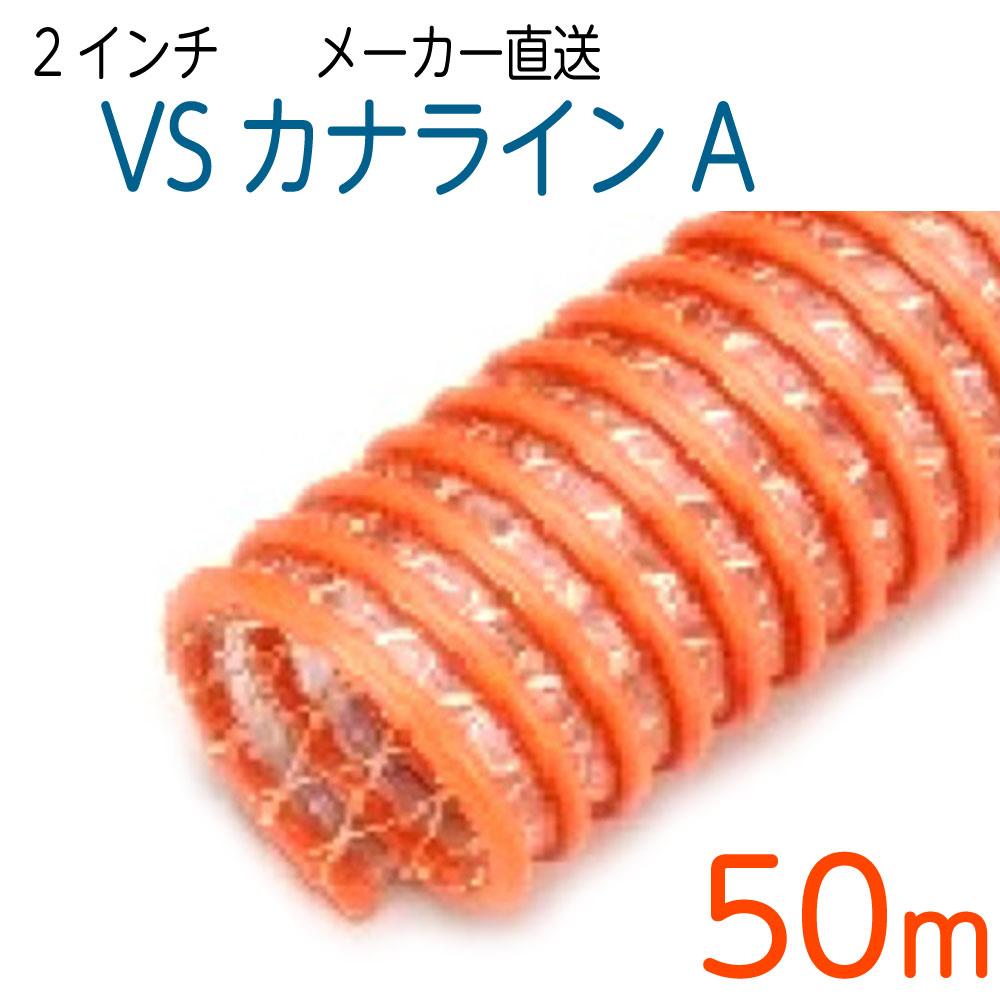 VSカナラインA 50mm