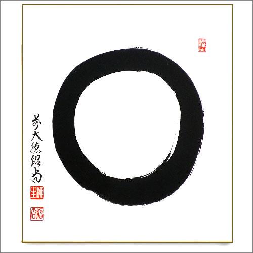 楽天市場】【茶道具 色紙・無季...